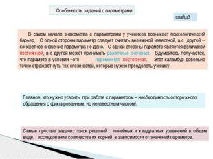 Особенность заданий с параметрами В самом начале знакомства с параметрами у