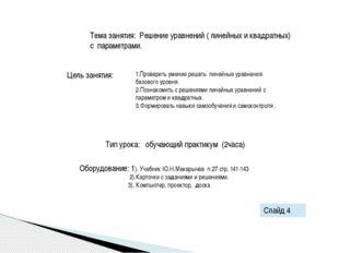 Тема занятия: Решение уравнений ( линейных и квадратных) с параметрами. Цель