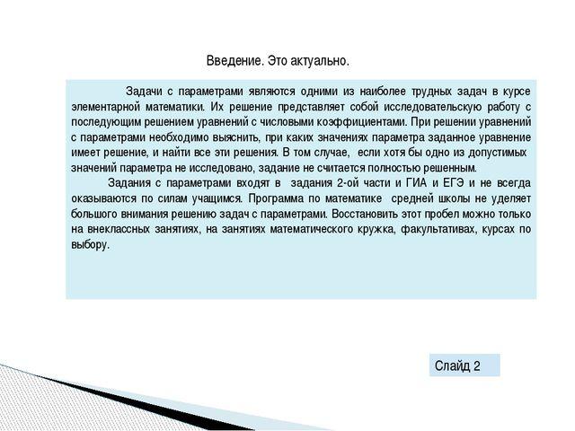 Задачи с параметрами являются одними из наиболее трудных задач в курсе элеме...