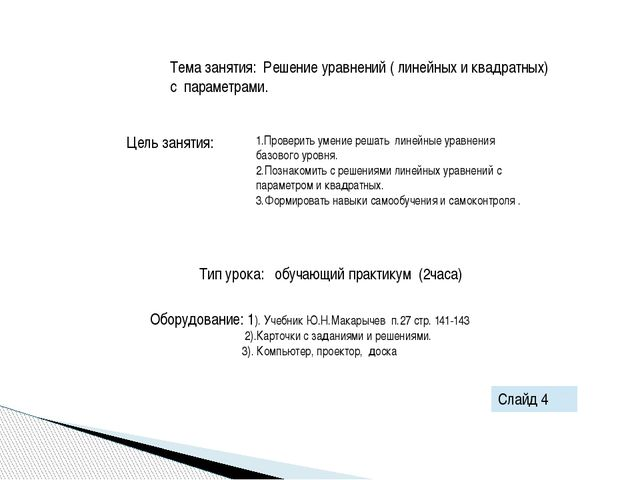 Тема занятия: Решение уравнений ( линейных и квадратных) с параметрами. Цель...
