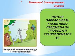 Внимание! Электричество опасно! НЕЛЬЗЯ ЗАБРАСЫВАТЬ КАКИЕ-ЛИБО ПРЕДМЕТЫ НА ПР