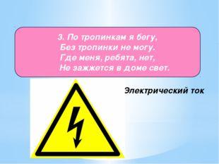 Электрический ток 3. По тропинкам я бегу, Без тропинки не могу. Где меня, реб