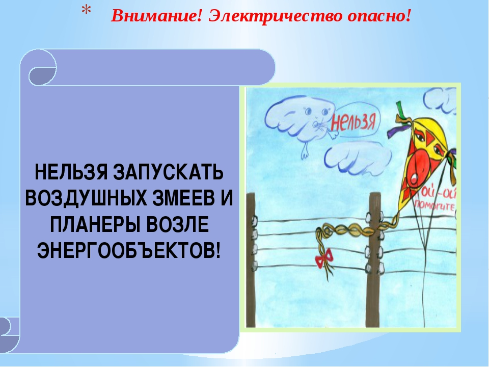 Внимание! Электричество опасно! НЕЛЬЗЯ ЗАПУСКАТЬ ВОЗДУШНЫХ ЗМЕЕВ И ПЛАНЕРЫ В...
