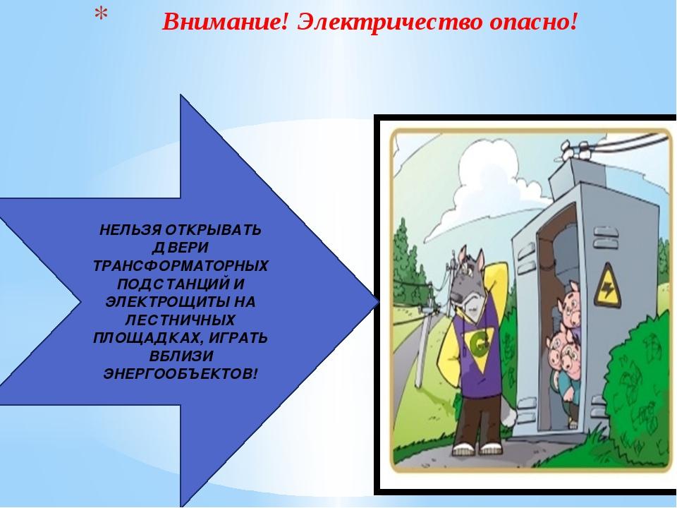 Внимание! Электричество опасно! НЕЛЬЗЯ ОТКРЫВАТЬ ДВЕРИ ТРАНСФОРМАТОРНЫХ ПОДС...