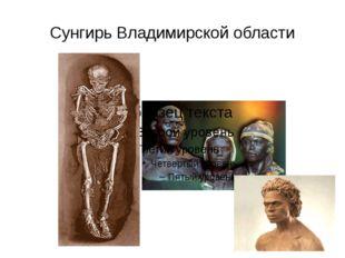 Сунгирь Владимирской области