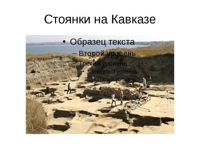Стоянки на Кавказе