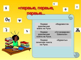 V «первые, первые, первые... Первая рукописная книга на Руси.«Ведомости» Пе