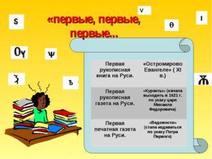 V «первые, первые, первые... Первая рукописная книга на Руси.«Остромирово Е