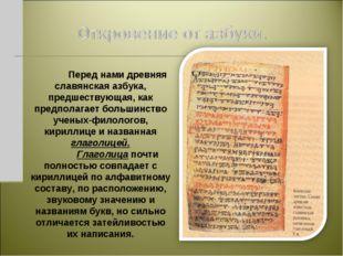 Перед нами древняя славянская азбука, предшествующая, как предполагает больш