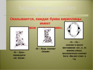 Загадки старого русского алфавита. Оказывается, каждая буква кириллицы имеет