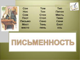 Сон Нос Сом Пост Письмо Мост место Том Тон Стон Стоп Сено Тень пень Тип Питон