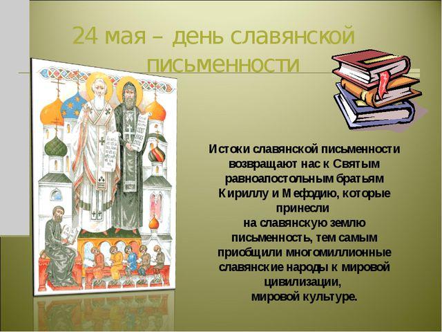 24 мая – день славянской письменности Истоки славянской письменности возвраща...