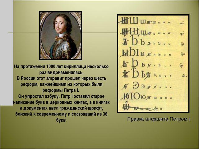 На протяжении 1000 лет кириллица несколько раз видоизменялась. В России этот...