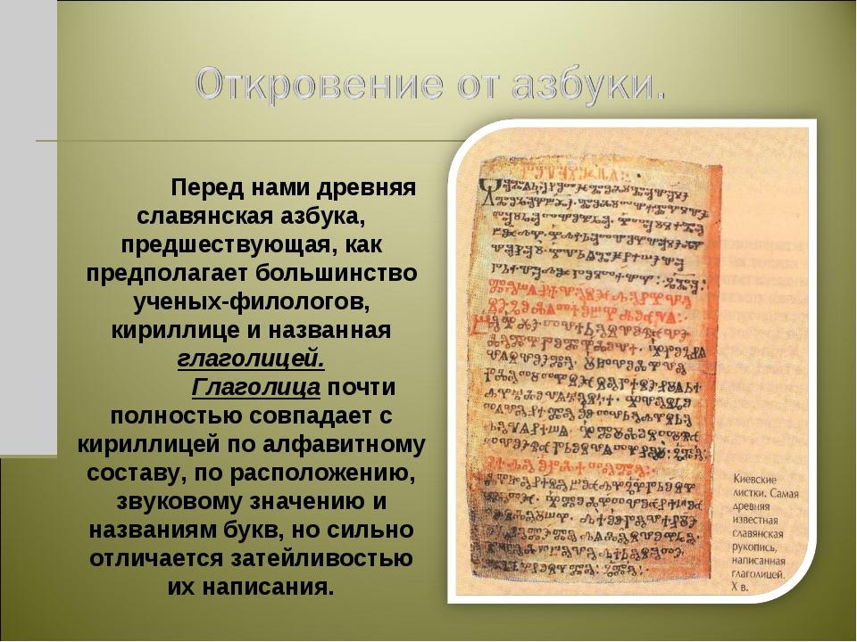 Перед нами древняя славянская азбука, предшествующая, как предполагает больш...