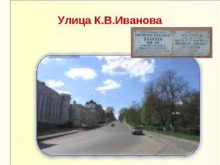 Улица К.В.Иванова