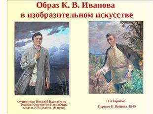 Образ К. В. Иванова в изобразительном искусстве Овчинников Николай Васильевич