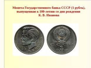 Монета Государственного банка СССР (1 рубль), выпущенная к 100-летию со дня р