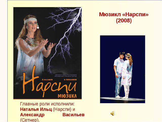 Мюзикл «Нарспи» (2008) Главные роли исполнили: Наталья Ильц (Нарспи) и Алекса...