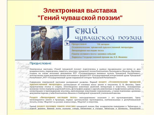"""Электронная выставка """"Гений чувашской поэзии"""""""
