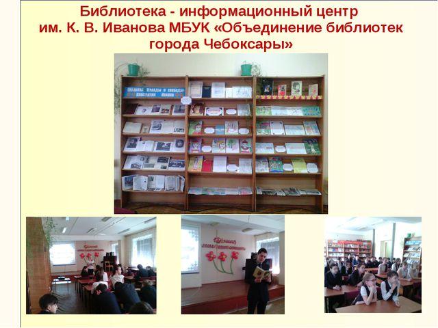 Библиотека - информационный центр им. К. В. Иванова МБУК «Объединение библиот...