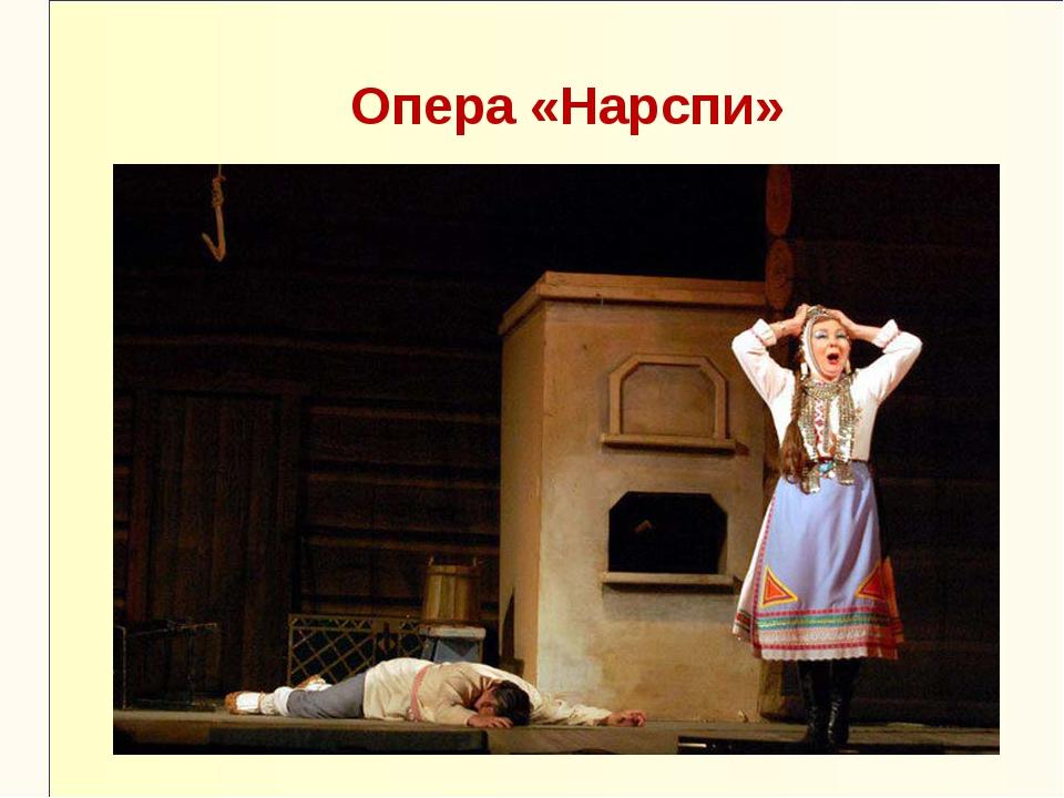 Опера «Нарспи»