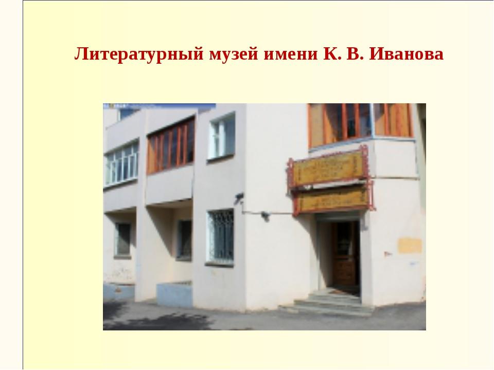 Литературный музей имени К. В. Иванова