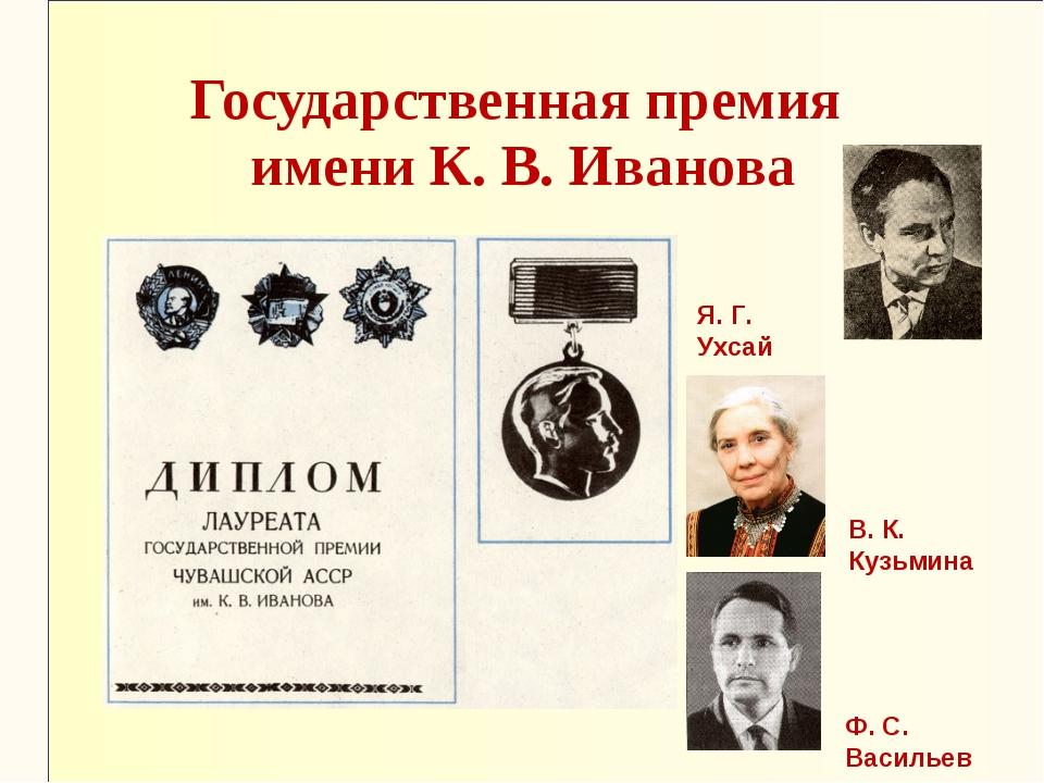 Государственная премия имени К. В. Иванова Я. Г. Ухсай В. К. Кузьмина Ф. С. В...
