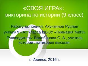Работу выполнил: Ахунзянов Руслан ученик 9 «А» класса МБОУ «Гимназия №83» Рук