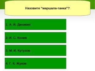 """Как в Древней Руси называли воина, дружинника? Назовите """"маршала-танка""""? 1. А"""