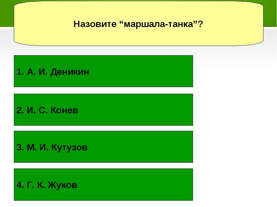"""Как в Древней Руси называли воина, дружинника? Назовите """"маршала-танка""""? 1. А..."""