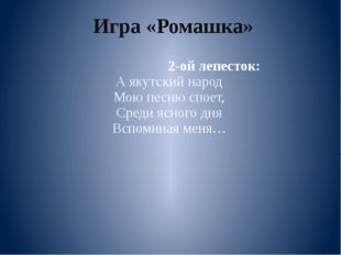 2-ой лепесток: А якутский народ Мою песню споет, Среди ясного дня Вспоминая