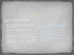 Условия для успешного формирования и закрепления эталонов формы и цвета у де