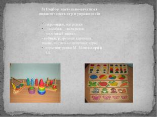 3) Подбор настольно-печатных дидактических игр и упражнений: пирамидки, матр