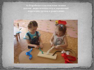 4) Разработка и изготовление своими руками дидактических игр и упражнений пе