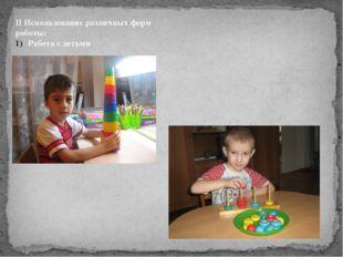 II Использование различных форм работы: Работа с детьми
