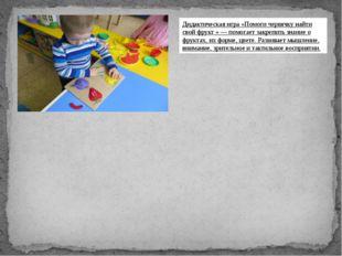 Дидактическая игра «Помоги червячку найти свой фрукт » — помогает закрепить