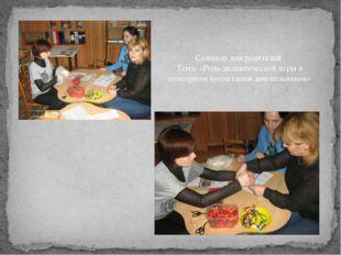 Семинар для родителей Тема: «Роль дидактической игры в сенсорном воспитании