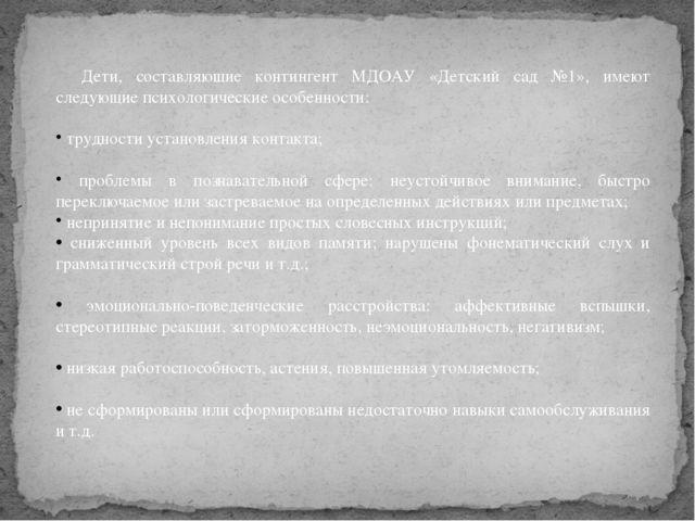 Дети, составляющие контингент МДОАУ «Детский сад №1», имеют следующие психоло...