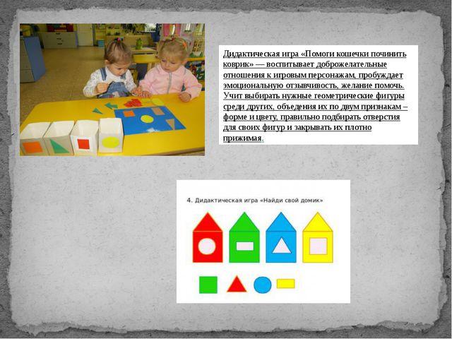 Дидактическая игра «Помоги кошечки починить коврик» — воспитывает доброжелат...