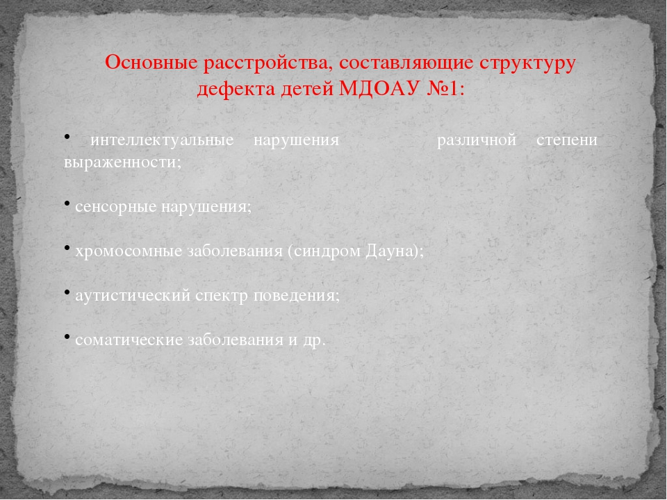 Основные расстройства, составляющие структуру дефекта детей МДОАУ №1: интелл...