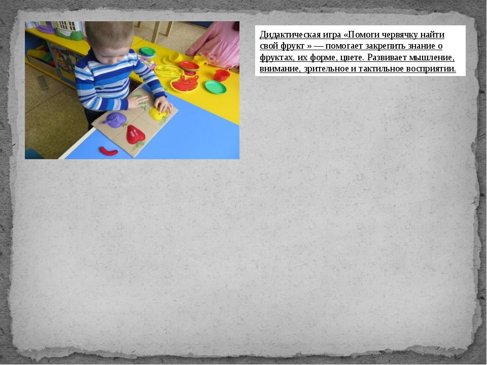 Дидактическая игра «Помоги червячку найти свой фрукт » — помогает закрепить...