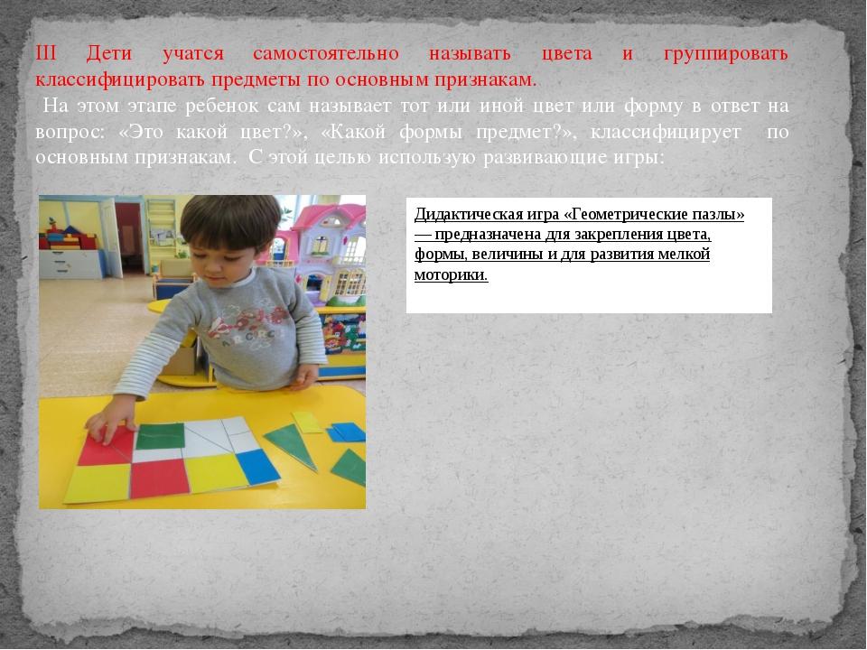 III Дети учатся самостоятельно называть цвета и группировать классифицироват...