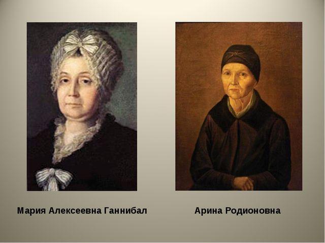 Арина Родионовна Мария Алексеевна Ганнибал