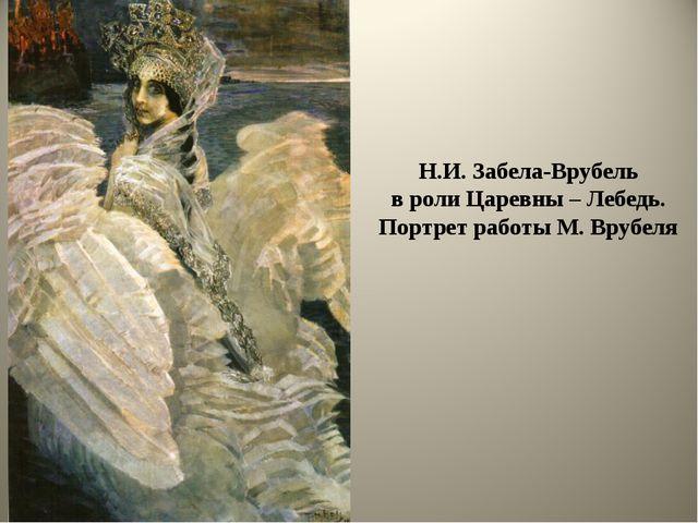 Н.И. Забела-Врубель в роли Царевны – Лебедь. Портрет работы М. Врубеля
