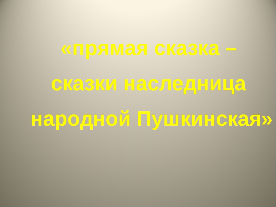 «прямая сказка – сказки наследница народной Пушкинская»
