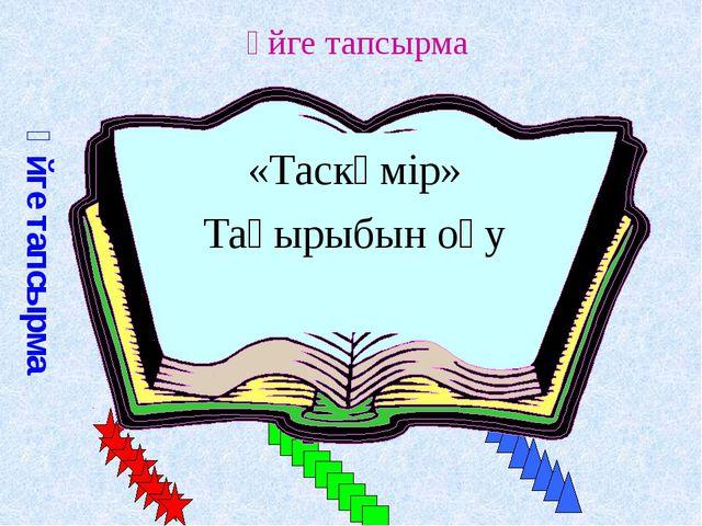 Үйге тапсырма Үйге тапсырма «Таскөмір» Тақырыбын оқу