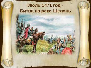 Июль 1471 год - Битва на реке Шелонь