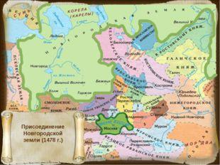Характеристика княжеств Присоединение Новгородской земли (1478 г.)