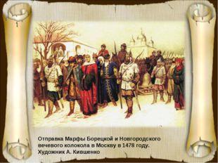Отправка Марфы Борецкой и Новгородского вечевого колокола в Москву в 1478 год