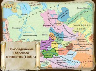 Присоединение Тверского княжества (1485 г.)